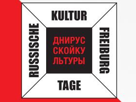 Дни русской культуры во Фрайбурге 2017
