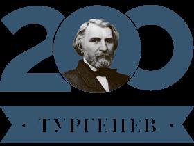 Das Logo zum 200. Geburtstag Turgenevs